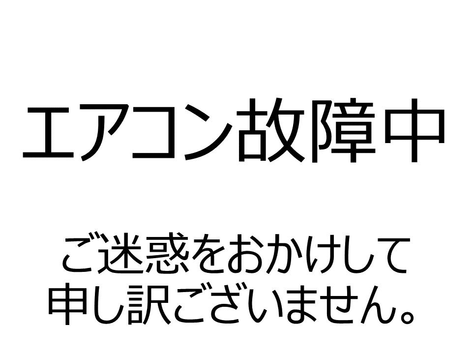 エアコン故障中.png