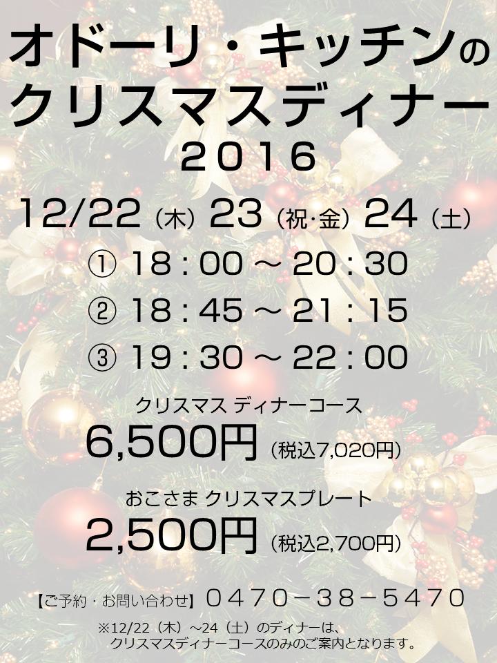 クリスマスディナー2016.PNG