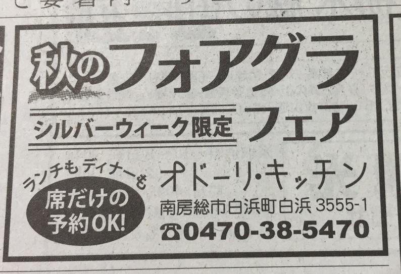 広告写真.JPG