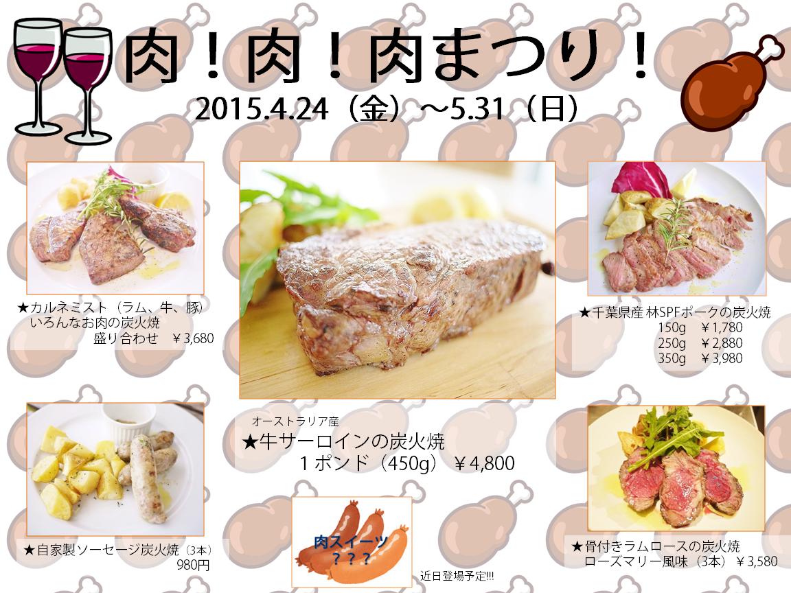 肉まつり2015.png