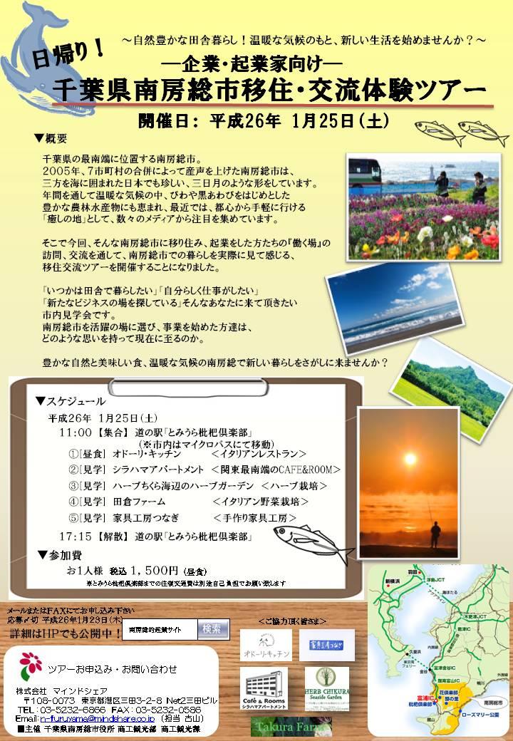 1.25(土)見学会チラシ.JPEG.jpg